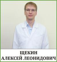 Щекин Алёха Леонидович