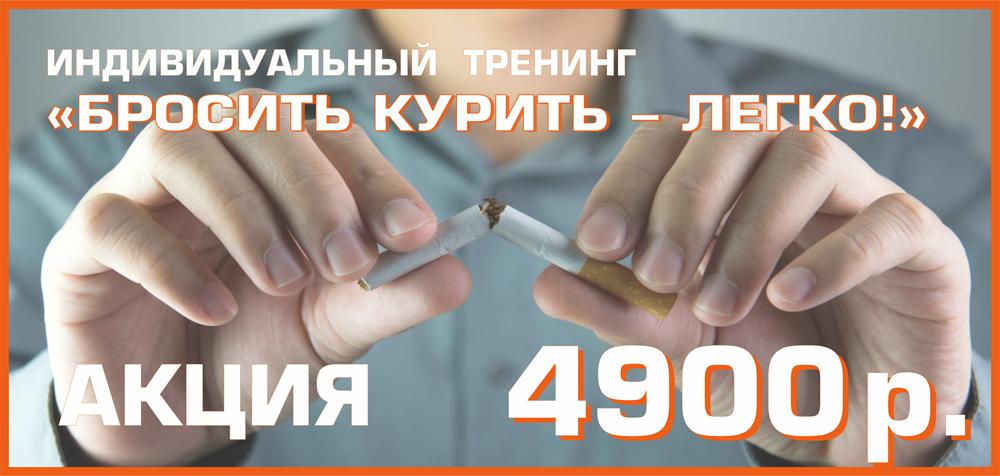 Курение после того как бросил курить